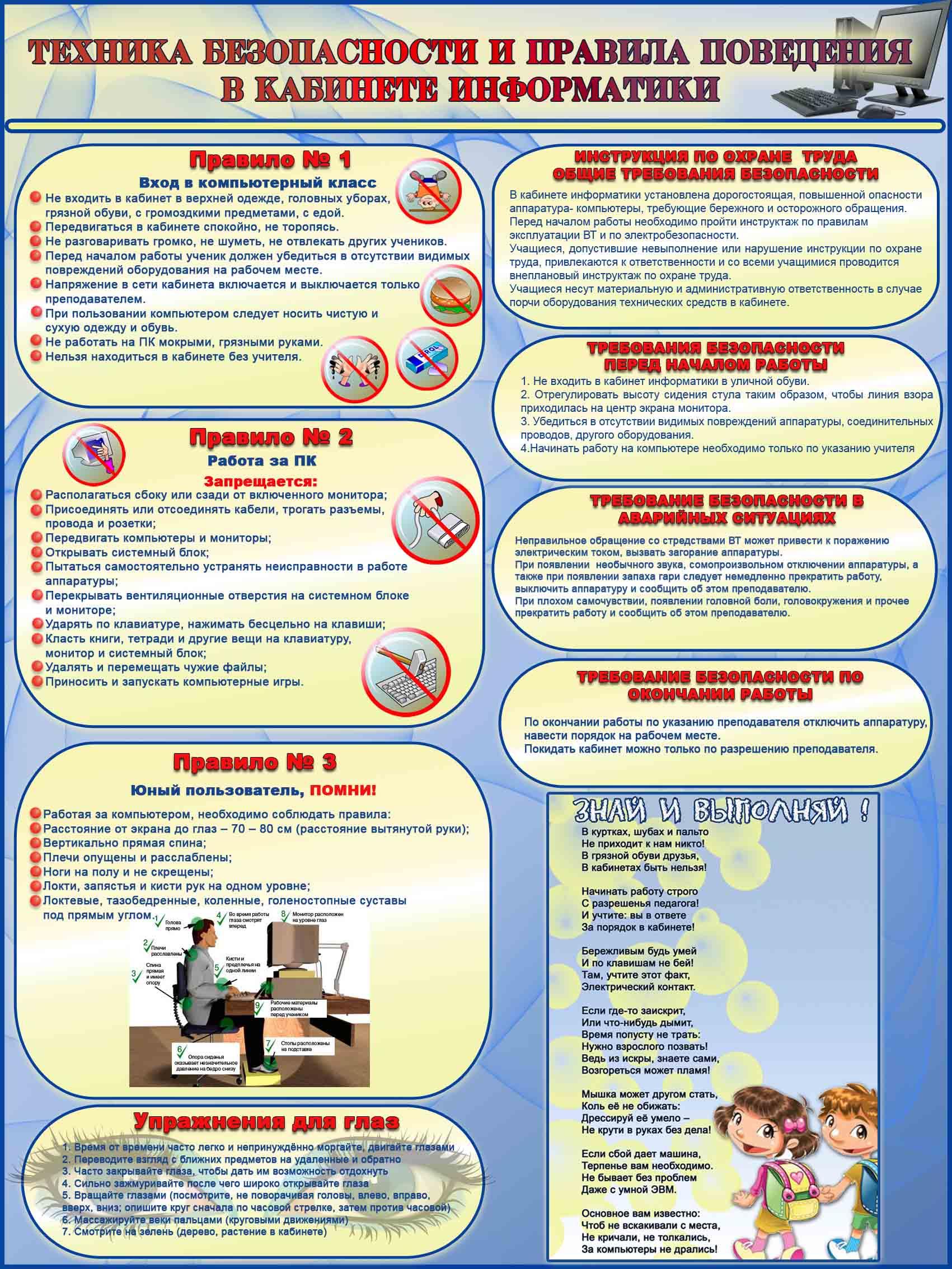 Кабинет информатики - творческая ...: enpom.narod.ru/p8aa1.html